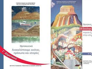 Φωτογραφία για Τα βιβλία Θρησκευτικών Δημοτικού, Γυμνασίου και Λυκείου που θα ισχύσουν το σχολικό έτος 2020-2021