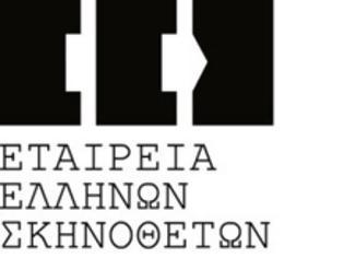 Φωτογραφία για Εταιρεία Ελλήνων Σκηνοθετών: Καλεί την Υπουργό Πολιτισμού να ακυρώσει αμέσως τα αποτελέσματα.