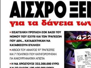 Φωτογραφία για «Κουκούλωμα»στο σκάνδαλο κομματικών θαλασσοδανείων ύψους 420εκ. ευρώ σε Ν.Δ και ΠΑΣΟΚ…
