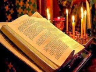 Φωτογραφία για Μελετώ την ΚΑΙΝΗ ΔΙΑΘΗΚΗ: Πράξεις Αποστόλων - Κεφάλαιο 11