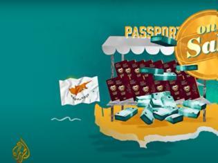 Φωτογραφία για Al Jazeera: Βιομηχανία πώλησης ευρωπαϊκών διαβατηρίων