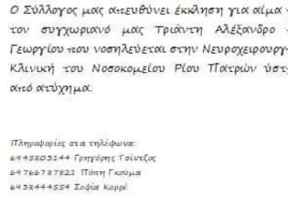 Φωτογραφία για Έκκληση για αίμα για τον Τριάντη Αλέξανδρο που νοσηλεύεται στη Νευροχειρουργική κλινική του νοσοκομείου Ρίου Πατρών. -ΠΡΟΣΟΧΗ υπάρχει μεγάλη ανάγκη.