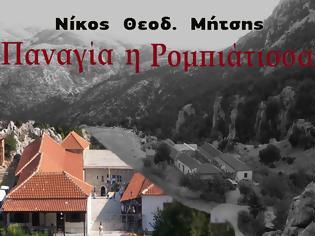 Φωτογραφία για Aφιέρωμα - ντοκουμέντο του ΝΙΚΟΥ Θ. ΜΗΤΣΗ για την Ιερά Μονή Ρόμβου που βρίσκεται στα Ακαρνανικά όρη.