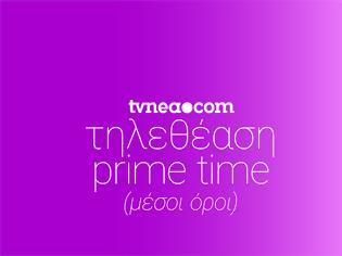 Φωτογραφία για Το ταμείο στο Prime time... (8/9/2020)