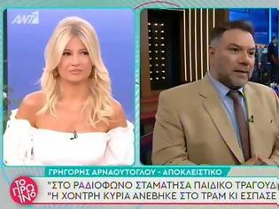 Φωτογραφία για Γρηγόρης Αρναούτογλου: «Μίλησα με τη Σταματίνα.σε κάποια θέματα δε χωράει καθόλου χιούμορ»