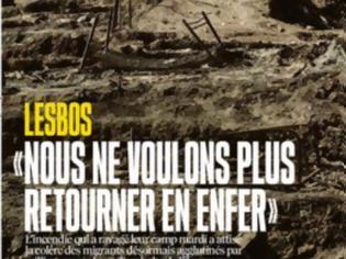 Φωτογραφία για Liberation: «Δεν θέλουμε να ξαναγυρίσουμε στη Μόρια»