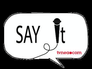 Φωτογραφία για Say it at TVNEA.COM