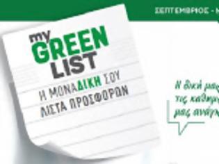 Φωτογραφία για My Green List  Νέα υπηρεσία από το δίκτυο φαρμακείων Green Pharmacy  του ομίλου ΠΡΟΣΥΦΑΠΕ