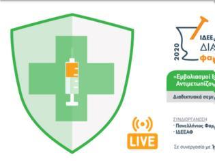"""Φωτογραφία για Εκπαιδευτικό Πρόγραμμα 2020 ΙΔΕΕΑΦ – ΠΦΣ: """"Εμβολιασμοί ενηλίκων"""""""