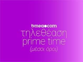 Φωτογραφία για Το ταμείο στο Prime time... (22/9/2020)