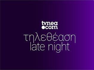 Φωτογραφία για Δείτε τα νούμερα (18/54) στην Late Night ζώνη για χθες,23/9/2020