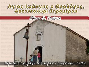Φωτογραφία για Aφιέρωμα-ντοκουμέντο του ΝΙΚΟΥ Θ. ΜΗΤΣΗ για την Ιερά Μονή ΑΓΙΟΥ ΙΩΑΝΝΗ του ΘΕΟΛΟΓΟΥ στο ΑΡΧΟΝΤΟΧΩΡΙ Ξηρομέρου!