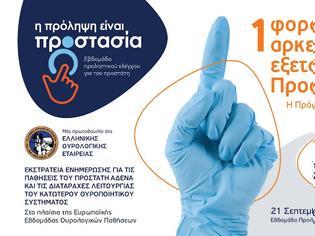 Φωτογραφία για Δωρεάν εξέταση PSA. Η πρόληψη είναι προστασία. 21 Σεπτεμβρίου έως τις 2 Οκτωβρίου (video)