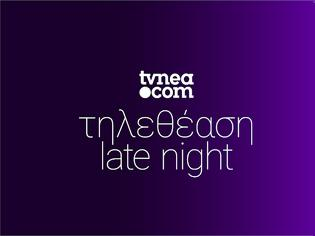 Φωτογραφία για Δείτε τα νούμερα (18/54) στην Late Night ζώνη για χθες,26/9/2020