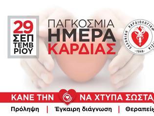 Φωτογραφία για Παγκόσμια Ημέρα Καρδιάς. Κοροναϊός και Καρδιαγγειακή Υγεία