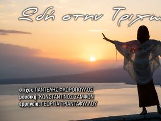 Φωτογραφία για Ωδή στην Τριχωνίδα: Τραγούδι και Βιντεοκλίπ με ερμηνεύτρια την Γεωργία Τριανταφύλλου