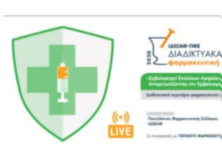 Φωτογραφία για Ολοκληρώθηκε με επιτυχία το διαδικτυακό (Live) σεμινάριο για τον Εμβολιασμό για τα μέλη των Φ. Σ. Άρτας, Θεσπρωτίας, Πρέβεζας & Τριχωνίδας