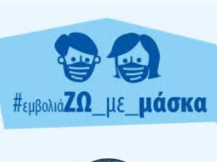 Φωτογραφία για ΙΣΘ: #εμβολιαΖΩ_ΜΕ_ΜΑΣΚΑ