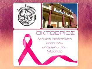 Φωτογραφία για Η σημασία του προληπτικού ελέγχου για τον καρκίνο του μαστού.