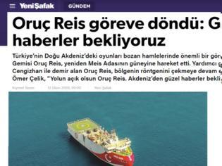 Φωτογραφία για Γενί Σαφάκ : «Περιμένουμε καλά νέα στην Μεσόγειο»