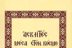 Παναγιώτα Χατζηκτωρῆ: τὸ ἁγιασμένο βίωμά της δίνει λύση στὸ πολυσυζητημένο θέμα τῆς μεταφράσεως τῶν λειτουργικῶν κειμένων