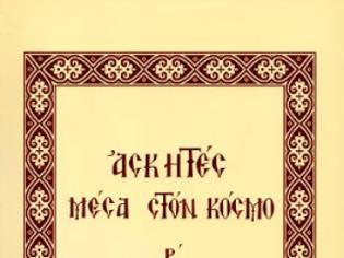 Φωτογραφία για Παναγιώτα Χατζηκτωρῆ: τὸ ἁγιασμένο βίωμά της δίνει λύση στὸ πολυσυζητημένο θέμα τῆς μεταφράσεως τῶν λειτουργικῶν κειμένων