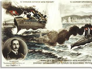 Φωτογραφία για 18 Οκτωβρίου 1912.Ο υποπλοίαρχος Νικόλαος Βότσης βυθίζει το οθωμανικό θωρηκτό Φετχί Μπουλέντ