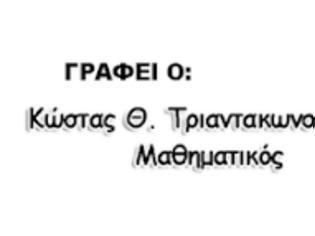 Φωτογραφία για Κώστας Θ. Τριαντακωνσταντής : Δεν εφαρμόστηκε βασική διάταξη νόμου.  Δημοτικοί Σύμβουλοι πράξτε το καθήκον σας, διαφορετικά  πηγαίνετε σπίτια σας