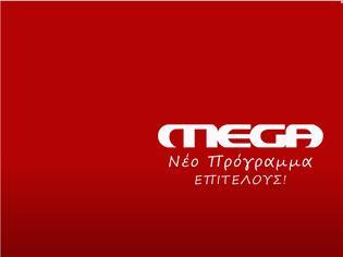 Φωτογραφία για MEGA επενδύσεις στο νεο πρόγραμμα του καναλιού