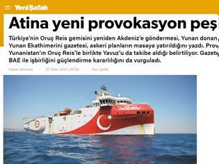 Φωτογραφία για Τουρκικά ΜΜΕ: «Σκανδαλώδεις οι κινήσεις της Ελλάδας»