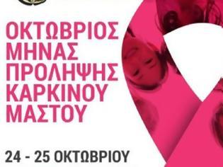 Φωτογραφία για Δράσεις για τον καρκίνο του μαστού 24 - 25 Οκτωβρίου