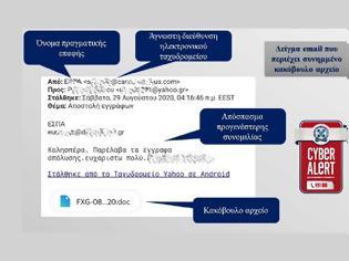Φωτογραφία για Διεύθυνση Δίωξης Ηλεκτρονικού Εγκλήματος ενημερώνει τους πολίτες για διασπορά κακόβουλου λογισμικού μέσω emails