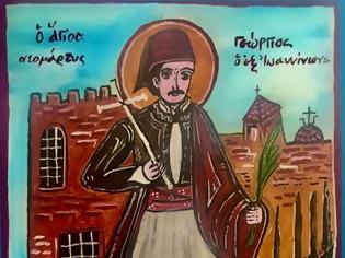 Φωτογραφία για 26 Οκτωβρίου-«Την ανακομιδήν εορτάζομεν των τιμίων και αγίων λειψάνων του Αγίου ενδόξου Νεομάρτυρος Γεωργίου του εν Ιωανίννοις αθλήσαντος, του θαυματουργού»