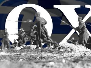 Φωτογραφία για Το «ΟΧΙ» του 1940: Η ιστορική ΑΡΝΗΣΗ ως κατάφαση!..