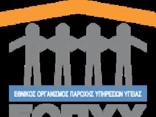 Φωτογραφία για Ανακοίνωση ΕΟΠΥΥ για οικογενειακούς ιατρούς
