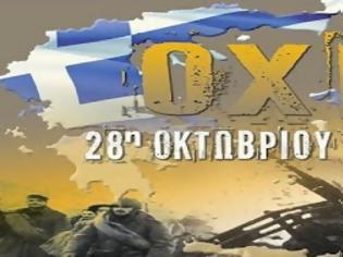 Φωτογραφία για 28η Οκτωβρίου 1940:Το υπερήφανο Ελληνικό ΟΧΙ....  αρθρο  του Μυργιώτη Παναγιώτη