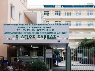 Φωτογραφία για ΠΟΕΔΗΝ: Συρροή κρουσμάτων στο αντικαρκινικό Νοσοκομείο «Άγιος Σάββας»
