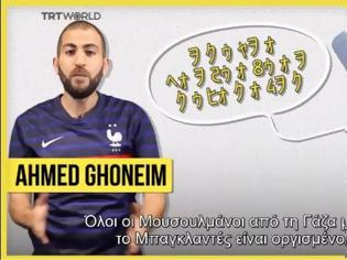 Φωτογραφία για Τουρκία: Η κρατική τηλεόραση δημοσιεύει βίντεο που γελοιοποιεί τον Μακρόν (και στα ελληνικά)
