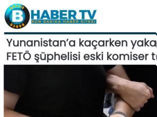 Φωτογραφία για Τουρκία: Συνελήφθη υψηλόβαθμο στέλεχος του Γκιουλέν - Επιχειρούσε να περάσει στην Ελλάδα