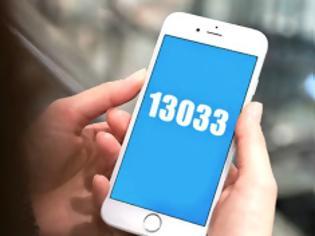 Φωτογραφία για Lockdown: Πώς θα δηλώνετε τις μετακινήσεις σας με SMS στο 13033 - Οι έξι επιλογές