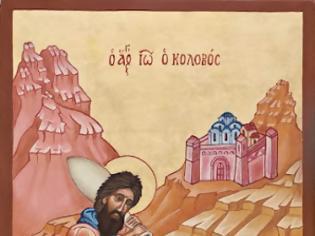 Φωτογραφία για Όσιος Ιωάννης ο Κολοβός-Μικρόσωμος,αλλά μεγάλος κατά την πνευματική ζωή και πλούσιος κατά τη θεία χάρη