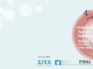 Φωτογραφία για Το Forum το Αυριο της Υγείας, Τετάρτη 11 Νοεμβρίου,