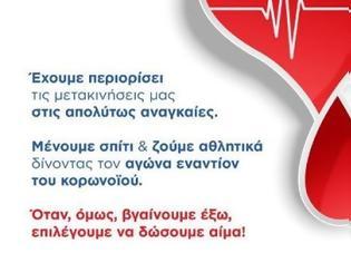 Φωτογραφία για Μεγάλη ανάγκη για αίμα στα νοσοκομεία μας