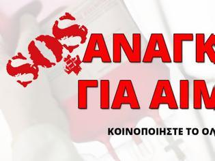 Φωτογραφία για Άμεση ανάγκη για αίμα, για συμπατριώτη μας εργαζόμενο στον Δήμο Ξηρομέρου.
