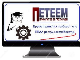 Φωτογραφία για ΠΕΤΕΕΜ: Εργαστηριακή εκπαίδευση στα ΕΠΑΛ με τηλ-«εκπαίδευση»;