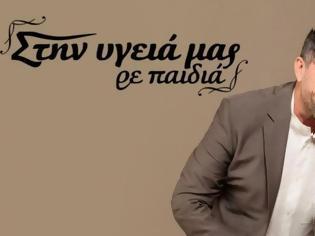 Φωτογραφία για «Στην υγειά μας»: Ποιους υποδέχεται απόψε ο Σπύρος Παπαδόπουλος;