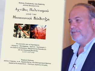 Φωτογραφία για Συνέντευξη του ΝΤΙΝΟΥ Στυλιανού για τις επιστολές του Μητροπολίτου Ιωάννη Απόκαυκου και τη Μεσαιωνική Βόνδιτζα.
