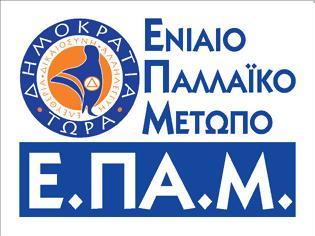Φωτογραφία για Μήνυση του ΕΠΑΜ κατά του Αρχηγού της Ελληνικής Αστυνομίας για ενέργεια εγκληματική σε βαθμό κακουργήματος.