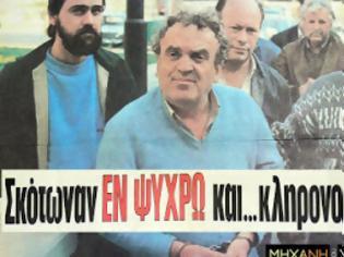 Φωτογραφία για Χρήστος Παπαδόπουλος..άφησε την τελευταία του πνοή ο πρώην Δήμαρχος Νέας Χαλκηδόνας ... είχε το τέλειο προφίλ του πολίτη υπεράνω πάσης υποψίας...ηταν  ο αρχηγός της εταιρίας δολοφόνων