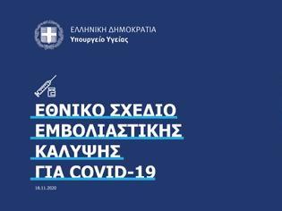Φωτογραφία για Κικίλιας: Το Εθνικό Σχέδιο Εμβολιαστικής Κάλυψης Για Covid-19. Πώς θα κλείσετε ραντεβού